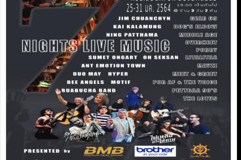 กิจกรรม 7 Nights Live Music – คอนเสิร์ตเพื่อพี่น้องนักดนตรี