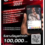 """ประกวดร้องเพลงออนไลน์ผ่านโซเชียลเน็ตเวิร์ค """"Social Singing Contest 2021"""" (โซเชียล ซิงกิ้ง คอนเทสต์)"""