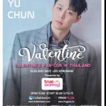 """ปาร์ค ยูชอน  คอนเสิร์ตสุดโรแมนติก """"2021 PARK YU CHUN, VALENTINE LIVE IN BANGKOK"""" """