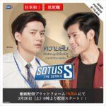 """GMMTV"" จับมือ ""tv asahi"" ส่งซีรีส์ดัง ""Sotus S The Series"" ออนแอร์ที่ญี่ปุ่น"