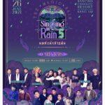 """เทศกาลดนตรีฤดูฝนที่ดีที่สุด """"Singing in The Rain Music Festival 5"""""""
