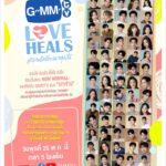 "GMMTV-LOVE HEALS ความรักเยียวยาทุกสิ่ง"" พุธ 26 พ.ค.นี้ ห้าโมงเย็น LIVE ทาง FB และ YT GMMTV"