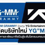 "GMM Grammy และ YG Entertainment คลอดบริษัทใหม่ YG""MM"