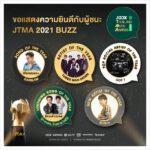 แบมแบม GOT7 นุ๊กปาย บิวกิ้น ทรีแมนดาวน์ คว้ารางวัลที่สุดแห่งปี! JOOX Thailand Music Awards 2021