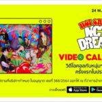 7 หนุ่ม NCT DREAM คัมแบ็คเต็มวงพร้อมฉลองเปิดตัว อัลบั้มเต็มชุดแรก 'Hot Sauce' ในกิจกรรม NCT DREAM VIDEO CALL EVENT