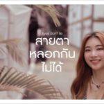 """""""มินซอ"""" โชว์พัฒนาการร้องภาษาไทย คัฟเวอร์เพลง """"สายตาหลอกกันไม่ได้"""""""