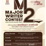 """เมเจอร์ ซีนีเพล็กซ์ กรุ้ป สานต่อโครงการ """"MAJOR WRITER CONTEST"""" ครั้งที่ 2"""