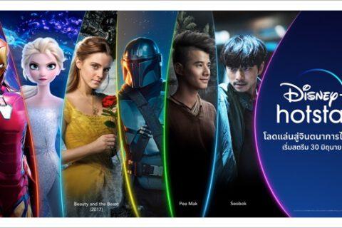 """""""ดิสนีย์พลัส ฮอตสตาร์"""" ประเทศไทย เริ่มสตรีมทั่วประเทศ 30 มิถุนายนนี้"""