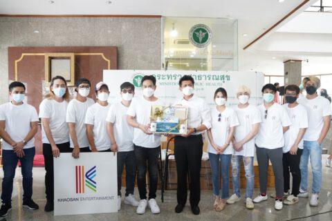 KHAOSAN ENTERTAINMENT มอบอุปกรณ์ป้องกันโควิด-19 ส่งต่อบุคลากรทางการแพทย์