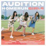 ติ๊ก เพลย์กราวด์ เปิดบ้าน Audition ตามหานักร้องคนที่ 4 ของโปรเจค Home Run Girls