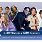 GMM Grammy ส่งเพลงฮิตยกค่ายเข้า HUAWEI Music แอปเพื่อคนฟังเพลงน้องใหม่ คุณภาพระดับโลก