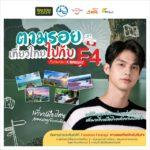 ตามรอยเที่ยวไทยไปกับ F4 EpisodeIX Bright