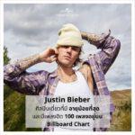 Justin Bieber ทำลายทุกสถิติของวงการเพลง!