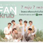 FANkrub ส่ง 7 เพลง จาก 7 หนุ่มชวนฝัน