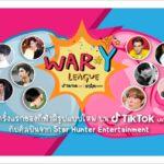 'War Y League' กีฬาสีออนไลน์บน TikTok Live ชมฟรี เชียร์ฟินส์