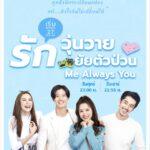"""เป้-ฟาง ป่วนรักลงจอ ใน """"Me always You รักวุ่นวาย ยัยตัวป่วน"""" ฉายพร้อมประเทศจีน 27 สิงหาคม"""
