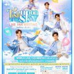 """ปอนด์ ภูวิน นีโอ หลุยส์ เตรียมเสิร์ฟความฟินในงาน """"FISH UPON THE SKY Live Fan Meeting วันที่ปลาเต็มฟ้า"""" 4 ก.ย.นี้"""