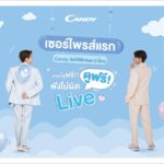 """มิว-กลัฟ ชวนเหล่าหวานใจร่วมกิจกรรม Live! สุด FUN ทะลุจอ """"Simplify Your Day Exclusive Live With Mew Gulf"""" ดูฟรี"""