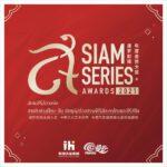 รายชื่อเข้าชิงรางวัล  Siam Series Awards 2021