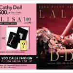"""เคที่ดอลล์ (Cathy Doll) สุดปัง!! เปิดโอกาสให้ได้ VDO CALL FANSIGN กับ """"ลิซ่า"""""""
