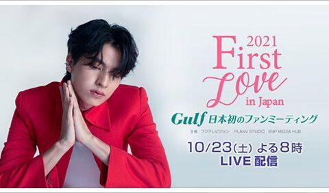 กลัฟ คณาวุฒิ Gulf Kanawut 2021 First Love in Japan  (1st Online Japan Fanmeeting) 23 ต.ค.นี้