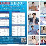 """ทัพนักแสดงช่อง 3 ชวนแฟน ๆ ร่วม โครงการ """"Blood Hero ปี 2"""" กู้วิกฤติ COVID-19"""