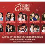 """ร่วมโหวต เวที """"Siam Series Awards 2021"""" ครั้งที่ 1"""