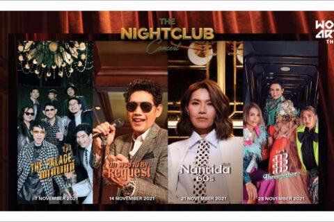 """ซีรี่ส์คอนเสิร์ตออนไลน์ครั้งแรกในวงการบันเทิงไทย """"THE NIGHTCLUB CONCERT"""""""