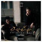 """ค่ายโลมาบิน ประเดิมปล่อยศิลปินเดี่ยวคนแรก Anthony Wei เพลง """"ฝืนยิ้ม (just Smile)"""""""